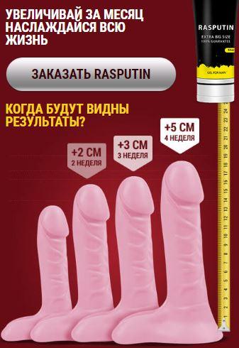 Как заказать крем для увеличения полового члена