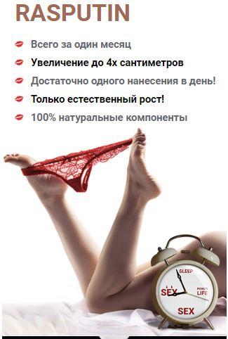 масло для увеличения полового члена